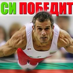 jordan-jovchev-pobeditel-big
